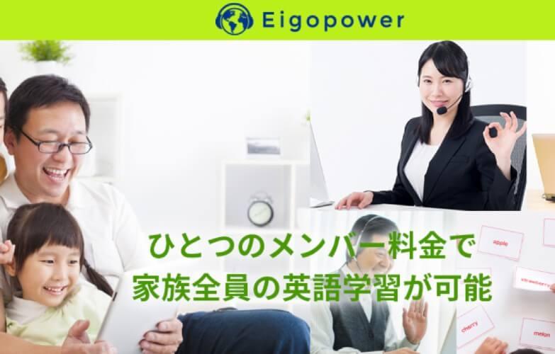 Eigo Power